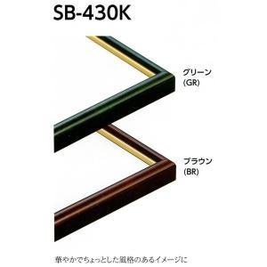 額縁 デッサン額縁 アルミフレーム SB-430K サイズMO判|touo