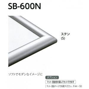 額縁 デッサン額 アルミフレーム SB-600N サイズMO判 touo