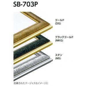 額縁 デッサン額 アルミフレーム SB-703P サイズMO判 touo