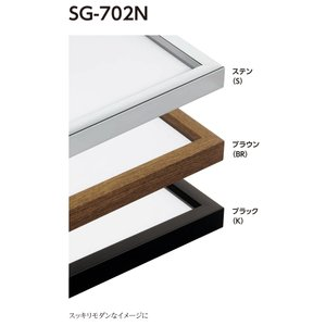 額縁 水彩額 アルミフレーム (大サイズ 軽量タイプ) SG-702N サイズ水彩半切|touo