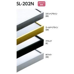額縁 デッサン額 アルミフレーム SL-202N サイズMO判 touo