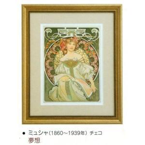 絵画 壁掛け 額縁 アートフレーム付き ミュシャ 「夢想」 世界の名画シリーズ|touo