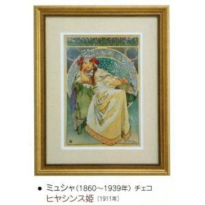 絵画 壁掛け 額縁 アートフレーム付き ミュシャ 「ヒヤシンス姫」 世界の名画シリーズ|touo