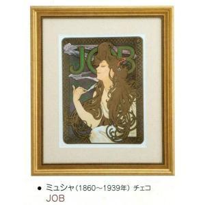 絵画 壁掛け 額縁 アートフレーム付き ミュシャ 「JOB」 世界の名画シリーズ|touo