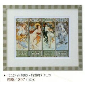 絵画 壁掛け 額縁 アートフレーム付き ミュシャ 「四季、1897」 世界の名画シリーズ|touo