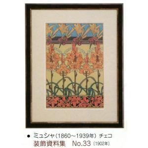 絵画 壁掛け 額縁 アートフレーム付き ミュシャ 「装飾資料集 No.33」 世界の名画シリーズ|touo