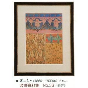 絵画 壁掛け 額縁 アートフレーム付き ミュシャ 「装飾資料集 No.36」 世界の名画シリーズ|touo