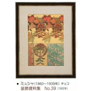 絵画 壁掛け 額縁 アートフレーム付き ミュシャ 「装飾資料集 No.39」 世界の名画シリーズ|touo