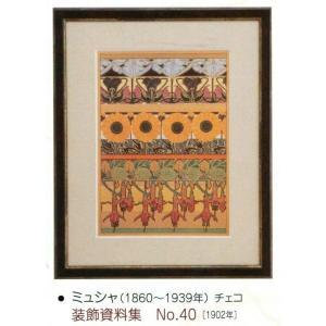 絵画 壁掛け 額縁 アートフレーム付き ミュシャ 「装飾資料集 No.40」 世界の名画シリーズ|touo