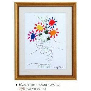絵画 壁掛け 額縁 アートフレーム付き パブロ・ピカソ 「花束」 世界の名画シリーズ|touo