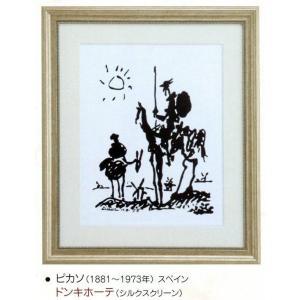 絵画 壁掛け 額縁 アートフレーム付き パブロ・ピカソ 「ドンキホーテ」 世界の名画シリーズ|touo