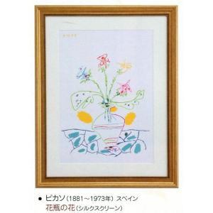 絵画 壁掛け 額縁 アートフレーム付き パブロ・ピカソ 「花瓶の花」 世界の名画シリーズ|touo