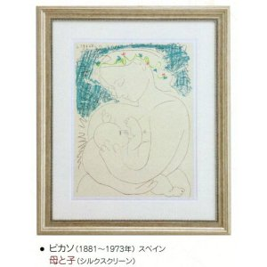 絵画 壁掛け 額縁 アートフレーム付き パブロ・ピカソ 「母と子」 世界の名画シリーズ|touo