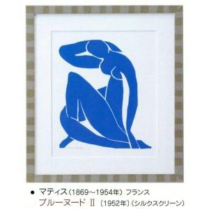 絵画 壁掛け 額縁 アートフレーム付き マティス 「ブルーヌード II」 世界の名画シリーズ|touo