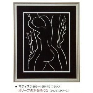絵画 壁掛け 額縁 アートフレーム付き マティス 「オリーブの木を抱く女」 世界の名画シリーズ|touo