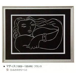 絵画 壁掛け 額縁 アートフレーム付き マティス 「女」 世界の名画シリーズ|touo