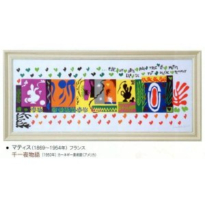 絵画 壁掛け 額縁 アートフレーム付き マティス 「千一夜物語」 世界の名画シリーズ|touo