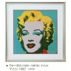 絵画 壁掛け 額縁 アートフレーム付き ウォーホル 「マリリン 1967」 世界の名画シリーズ|touo