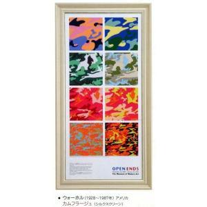 絵画 壁掛け 額縁 アートフレーム付き ウォーホル 「カムフラージュ」 世界の名画シリーズ|touo