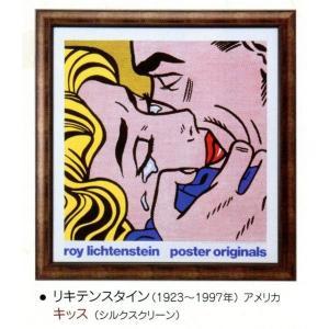 絵画 壁掛け 額縁 アートフレーム付き リキテンスタイン 「キッス」 世界の名画シリーズ|touo