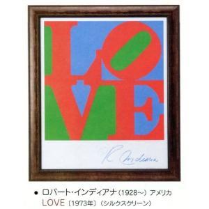 絵画 壁掛け 額縁 アートフレーム付き ロバート・インディアナ 「LOVE」 世界の名画シリーズ|touo