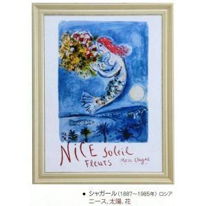 絵画 壁掛け 額縁 アートフレーム付き シャガール 「ニース、太陽、花」 世界の名画シリーズ|touo