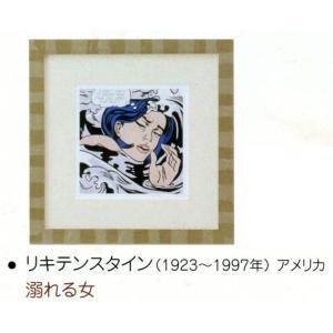 絵画 壁掛け 額縁 アートフレーム付き リキテンスタイン 「溺れる女」 世界の名画シリーズ|touo