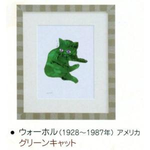 絵画 壁掛け 額縁 アートフレーム付き リキテンスタイン 「グリーンキャット」 世界の名画シリーズ|touo