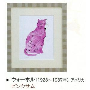 絵画 壁掛け 額縁 アートフレーム付き リキテンスタイン 「ピンクサム」 世界の名画シリーズ|touo