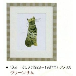 絵画 壁掛け 額縁 アートフレーム付き リキテンスタイン 「グリーンサム」 世界の名画シリーズ|touo