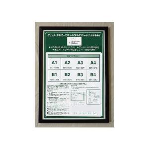 OA額縁 ポスター額縁 フレーム アルミフレーム-A2サイズ594X420mm|touo