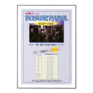 額縁 OA額縁 ポスター額縁 アルミフレーム-A1サイズ841X594mm|touo