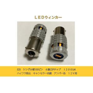 S25 シングル球 150ピン 6連CSPチップ 1200LM ハイフラ防止 キャンセラー内蔵 12V用 LED ウィンカーバルブ  ウエッジ球 2個1セット touo