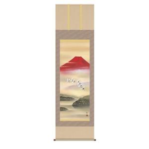 掛け軸 掛軸 純国産掛け軸 床の間 山水風景 「赤富士飛翔」 浮田秋水 尺五 桐箱付 touo