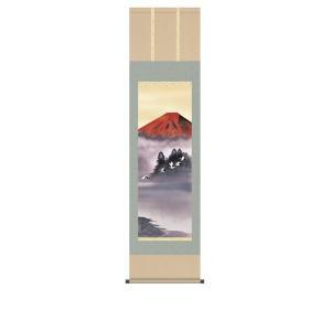 掛け軸 掛軸 純国産掛け軸 床の間 山水風景 「赤富士飛鶴」 北山歩生 尺三 化粧箱付|touo