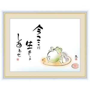 絵画 高精細デジタル版画 インテリア 壁掛け 額縁付き こころの癒し絵 佐藤 恵風作 「今ここに 生きるしあわせ」 写真立て仕様|touo