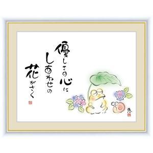 絵画 高精細デジタル版画 インテリア 壁掛け 額縁付き こころの癒し絵 佐藤 恵風作 「優しさの心に しあわせの花が咲く」 写真立て仕様|touo