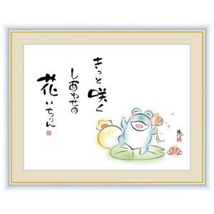 絵画 高精細デジタル版画 インテリア 壁掛け 額縁付き こころの癒し絵 佐藤 恵風作 「きっと咲く しあわせの花 いちりん」 写真立て仕様|touo