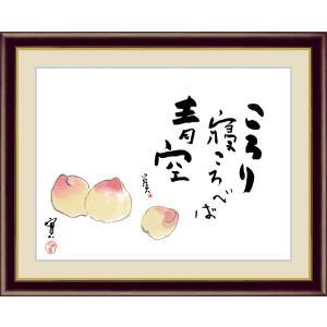 絵画 高精細デジタル版画 インテリア 壁掛け 額縁付き 日本画 安藤實作 「もも」 写真立て仕様|touo