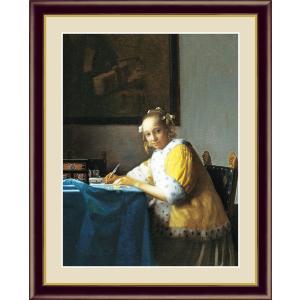 絵画 高精細デジタル版画 インテリア 壁掛け 額縁付き 名画 ヨハネス・フェルメール 「手紙を書く女」 写真立て仕様|touo