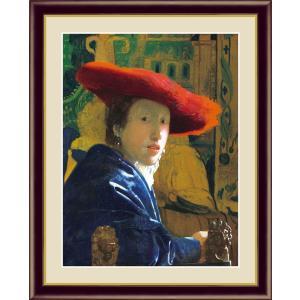 絵画 高精細デジタル版画 インテリア 壁掛け 額縁付き 名画 ヨハネス・フェルメール 「赤い帽子の女」 F4|touo