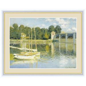 絵画 高精細デジタル版画 インテリア 壁掛け 額縁付き 名画クロード・モネ 「アルジャントゥイユの橋」 写真立て仕様 touo