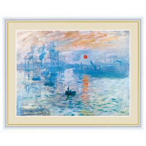 絵画 高精細デジタル版画 インテリア 壁掛け 額縁付き 名画クロード・モネ 「印象:日の出」 写真立て仕様 touo