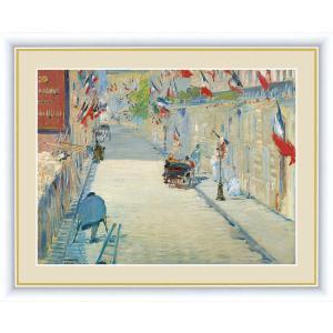 高精細デジタル版画 世界の名画 エドゥアール・マネ 「旗で飾られたミニエ街」 写真立て仕様|touo