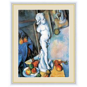 絵画 高精細デジタル版画 インテリア 壁掛け 額縁付き 名画ポール・セザンヌ 「キューピッドの石膏像のある静物」 F4|touo