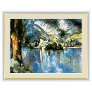 絵画 高精細デジタル版画 インテリア 壁掛け 額縁付き 名画ポール・セザンヌ 「アヌシー湖」 写真立て仕様|touo