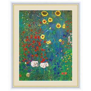 絵画 高精細デジタル版画 インテリア 壁掛け 額縁付き 名画グスタフ・クリムト 「ヒマワリの咲く農家の庭」 写真立て仕様|touo