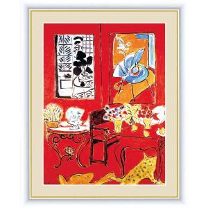 高精細デジタル版画 世界の名画 アンリ・マティス 「大きな赤い室内」 写真立て仕様|touo