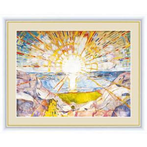 絵画 高精細デジタル版画 インテリア 壁掛け 額縁付き 名画エドヴァルド・ムンク 「太陽」 写真立て仕様 touo