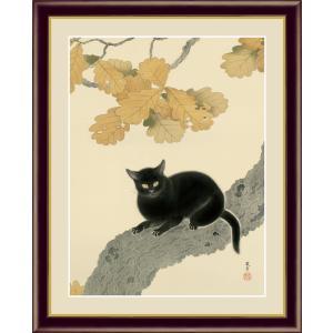絵画 高精細デジタル版画 インテリア 壁掛け 額縁付き 名画 菱田 春草 「黒き猫」 写真立て仕様|touo